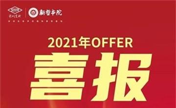录取成果丨深圳新哲书院2021海外名校录取榜重磅更新!新哲书院学子再获美国TOP10名校青睐!图片