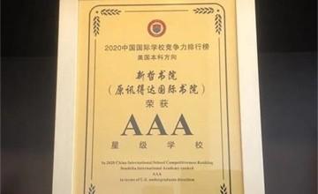 """新哲书院荣获""""AAA星级学校""""称号,实力稳居深圳民办前茅!图片"""