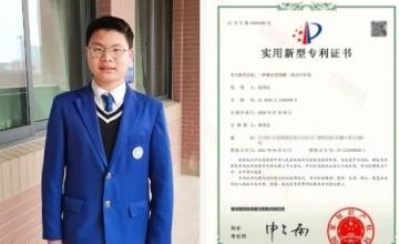 【桂园】南京汉开书院张绍良同学STEAM作品获得国家专利!图片