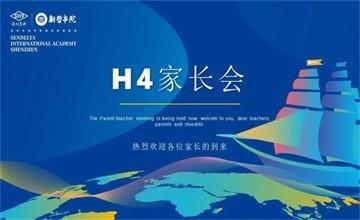 美国驻广州总领事馆官员出席新哲书院H4年级家长会并答疑!图片