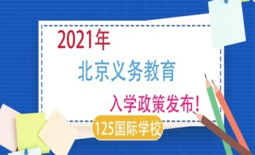 加大多校划片力度!2021年北京义务教育入学政策发布!图片