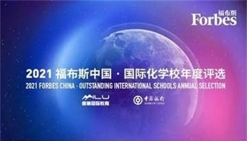 喜讯!中黄书院美国GIA国际高中入福布斯年度评选!图片