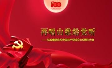 法政集团庆祝党成立100周年大会在北京王府学校隆重举行!图片