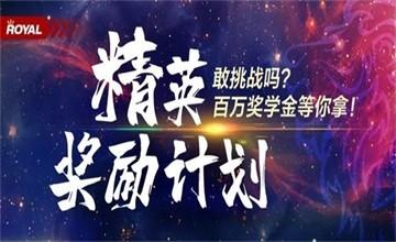 北京王府学校2021精英奖励计划全面出炉!图片
