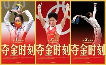中国队yyds!| 东京奥运会持续刷屏,北京王府学校为奥运健儿喝彩!图片