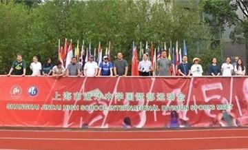 上海进才中学国际部第三十九届校园秋季运动会圆满落幕图片