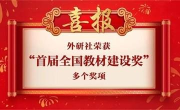"""北京外国语大学国际课程中心外研社荣获""""首届全国教材建设奖""""多个奖项图片"""
