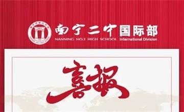 """南宁二中国际部录取喜报:""""南半球第一学府""""、诺贝尔奖得主全澳第一的名校offer来了图片"""