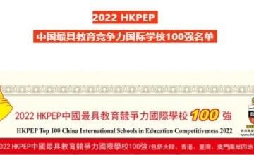 2022两岸四地国际学校100强名单出炉,北京爱迪位居北京TOP4图片