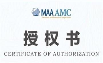 北大附中深圳南山分校国际部喜获AMC美国数学竞赛授权!图片
