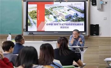 """上海托马斯实验学校数学组的""""四要素教学法""""让政策温暖落地图片"""