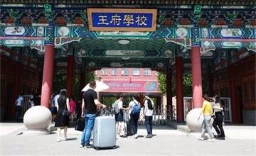 北京王府学校迎来了2019级高一新生入校报到图片