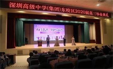 深圳高级中学国际部东校区2020届毕业典礼图片