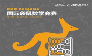 青岛国开中学国际部:Math Kangaroo 袋鼠数学竞赛即将举行图片