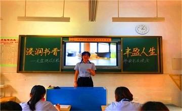 """【宜昌龙盘湖国际学校】""""浸润书香 丰盈人生""""读书交流会图片"""