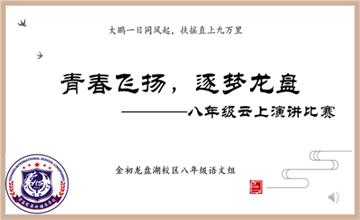 """【宜昌龙盘湖国际学校】唇枪舌战 谁与争锋!——""""云端系列""""之演讲篇图片"""