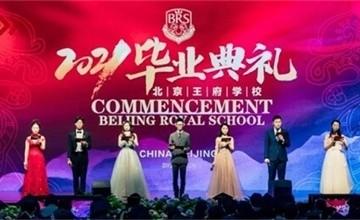 北京王府学校2021届毕业典礼:做新时代堪当大任的王府人!图片