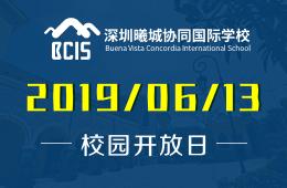 曦城协同国际学校校园开放日免费预约中图片