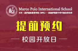 马可波罗国际教育学校校园开放日活动报名中图片