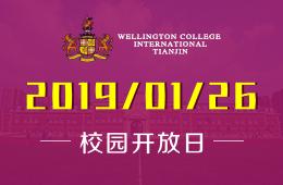 天津惠灵顿国际学校1月份校园开放日