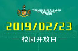 天津惠灵顿国际学校2月份校园开放日预约中
