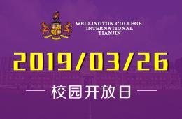 天津惠灵顿国际学校3月份开放日活动