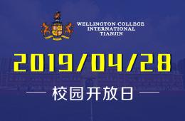 天津惠灵顿国际学校4月份校园开放日