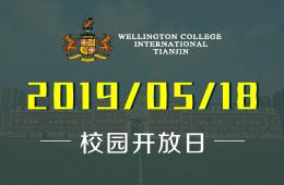天津惠灵顿国际学校校园开放日活动预约中图片