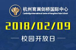 杭州育澜剑桥国际中心校园开放日活动预约中图片