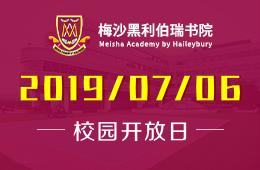 广州梅沙黑利伯瑞书院校园开放日免费预约中图片