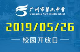 广州市第六中学国际部校园开放日活动报名中图片