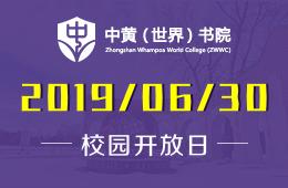中黄书院美国GIA国际高中校园开放日免费预约中
