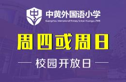 广州市黄埔中黄外国语小学校园开放日活动报名中图片