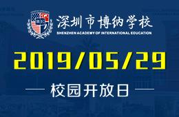 深圳博纳国际学校校园开放日免费预约中图片