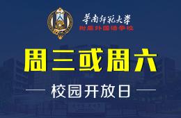 华南师范大学附属外国语学校校园开放日免费预约中图片