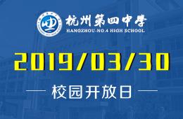 杭州第四中学国际部校园开放日预约报名中图片