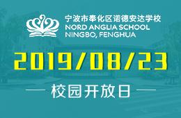 宁波市奉化区诺德安达学校校园开放日免费预约中图片