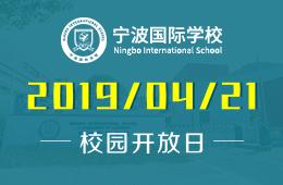 宁波国际学校校园开放日预约报名中图片
