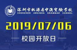 深圳市桃源居中澳实验学校校园开放日免费预约中图片