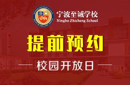 宁波至诚学校校园开放日活动预约中图片