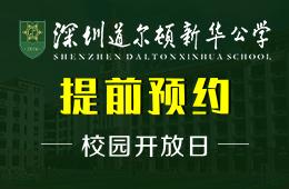 深圳道尔顿新华公学校园开放日活动预约中图片