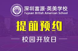 深圳市富源英美学校校园开放日预约报名中图片