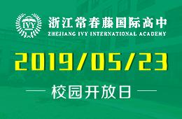浙江常春藤国际高中校园开放日活动预约中图片