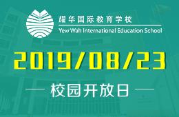 广州耀华国际教育学校校园开放日预约报名中图片