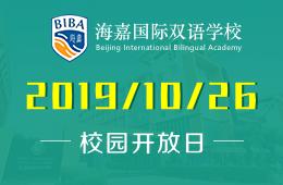海嘉国际双语学校校园开放日(小学及中学)预约报名中图片