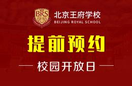 北京王府学校校园开放日火爆预约报名中图片