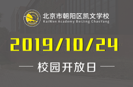 北京市朝阳区凯文学校校园开放日活动火热预约中图片