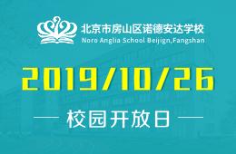 北京市房山区诺德安达学校校园开放日活动火热报名中图片