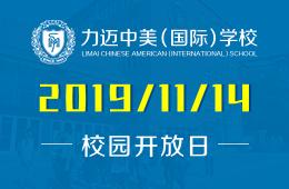 北京力迈中美国际学校校园开放日火爆预约报名中图片