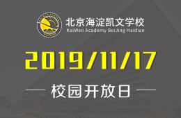 北京海淀凯文学校校园开放日活动火热报名中图片